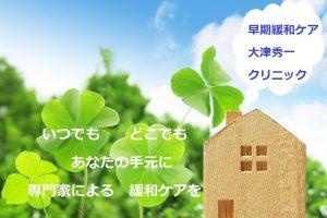 東京で緩和ケア外来を行う早期緩和ケア大津秀一クリニックのイメージ
