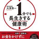 「日本人に特別な健康法は不要!」その理由は?
