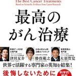 良書「最高のがん治療」と新型コロナ情報対策